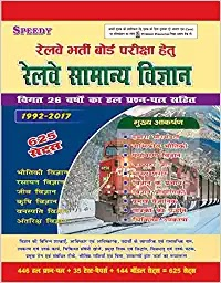 Speedy GS(general science) in hindi pdf book download free