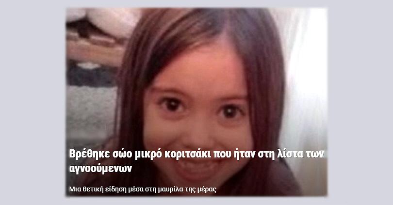 Βρέθηκε Σώο Μικρό Κοριτσάκι