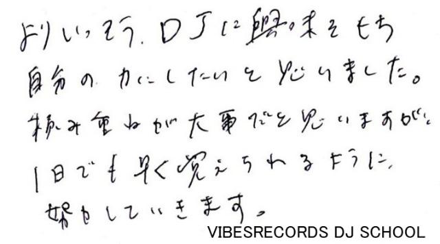バイブスレコード DJスクールで実際にレッスンを受講された生徒さんからのクチコミです。