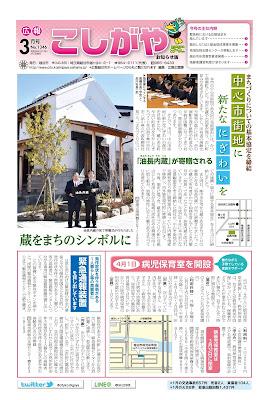 広報こしがやお知らせ版 平成29年3月
