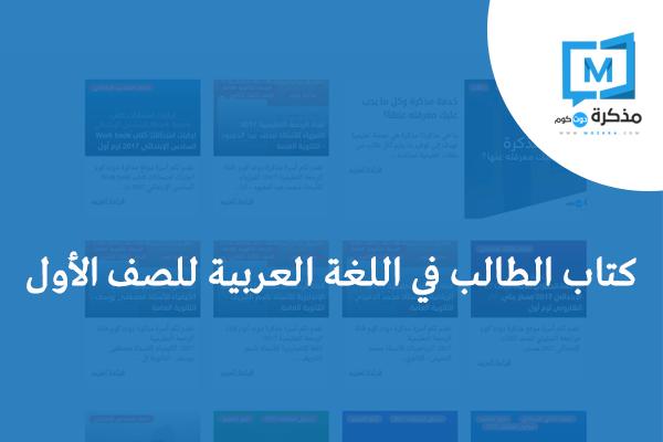 كتاب الطالب في اللغة العربية للصف الأول