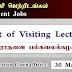 Post of Visiting Lecturer - பேராதனை பல்கலைக்கழகம்