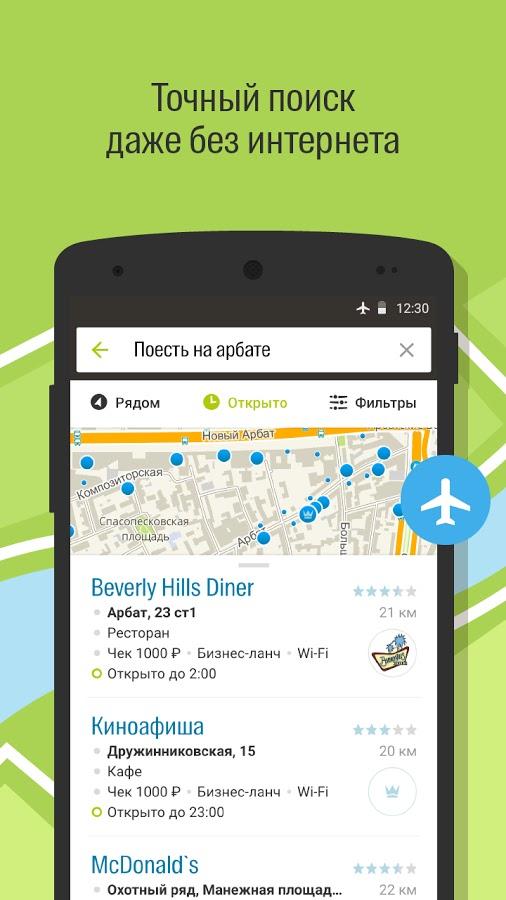Программы навигации для андроид без интернета скачать