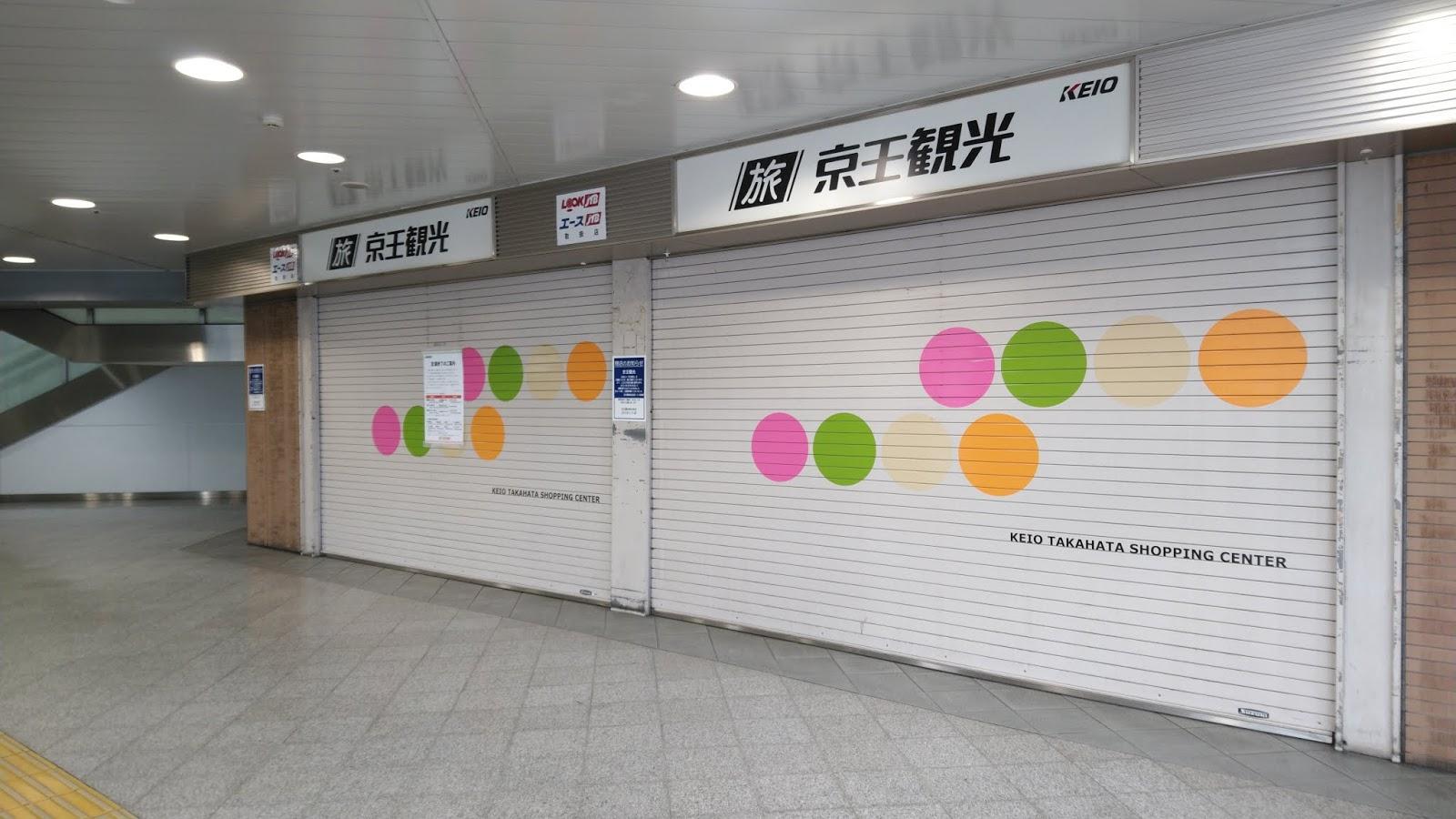 チラシの裏: 京王観光高幡不動店が閉店