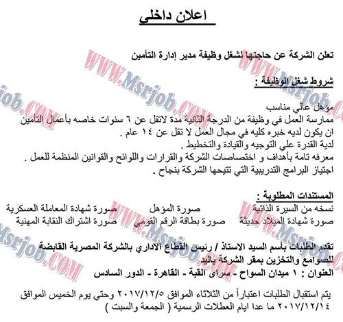 وظائف جديدة بوزارة التموين تطلب مؤهل عالي مناسب والشروط والتقديم حتى 14 / 12 / 2017