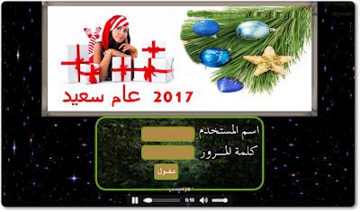 hotspot-free-new-years-2017
