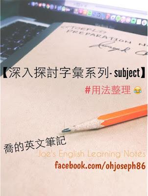 """《喬的人生會談室》- Joseph Chen's Talking Room: [英文] 深入探討用法字彙單字系列- """"subject"""""""