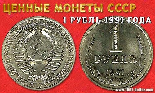 Ценные монеты СССР: 1 рубль 1991 года - стоимость, разновидности, фото