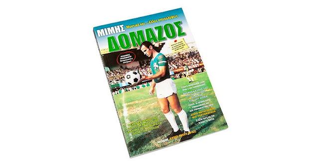 «Μυστικά και … άλλες αποκαλύψεις» στο Ναύπλιο για το θρύλο του ελληνικού ποδοσφαίρου Μίμη Δομάζο
