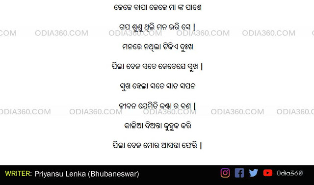 Pheri Aasanta Mo Pila Bela a beautiful odia poem by Priyanshu Lenka Part 2