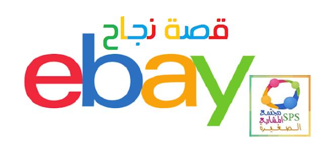 ايباي، اي باي، ebay، قصة نجاح