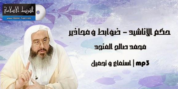 حكم الأناشيد - ضوابط و محاذير | محمد صالح المنجد | mp3 | استماع و تحميل