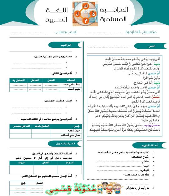 فرض العربية المستوى الثالث