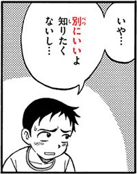 いや…別にいいよ知りたくないし… quote from manga Karakai Jouzu no Takagi-san からかい上手の高木さん