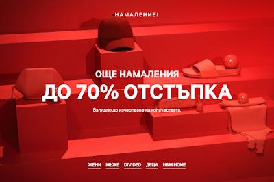 H&M Лятна Разпродажба до -70%