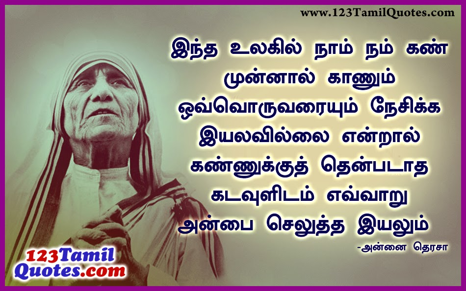 Vivekananda Tamil Quotes Wallpapers Tamil Inspirational Quotes About Mother Quotesgram