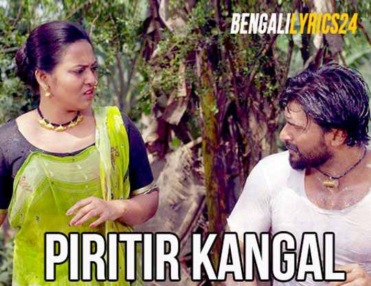 Piritir Kangal, Salma, Mp3 Song
