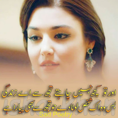 Romantic Poetry, romantic Urdu poetry