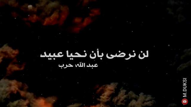 لن نرضى بأن نحيا عبيد عبد الله حرب