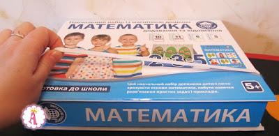 Обучающие наборы для детей сложение и вычитание, тетрадь по математике