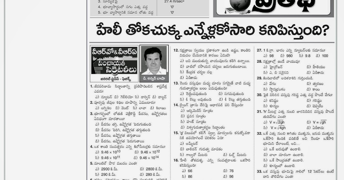 eenadu pratibha intermediate model papers By following our site daily candidates can get updates related to model papers, career guidance, syllabus, exam pattern  eenadu pratibha intermediate.