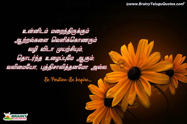 tamil quotes on inspirational-inspirational thoughts quotes in tamil-inspirational tamil quotes