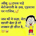 Joke of The Day in Punjabi Chutkule in Punjabi Language
