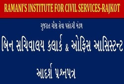 Bin Sachivalay & Office Assistant Model Paper 3 By Ramani Institute