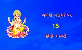 गणेश चतुर्थी पर 15 हिंदी शायरी ( 15 Ganesh chaturthi shayari in Hindi)
