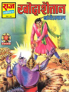 -Bakelal-Hindi-Comic
