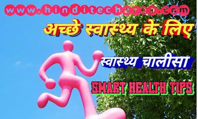 स्वास्थ्य चालीसा swasthya Chalisa for best health