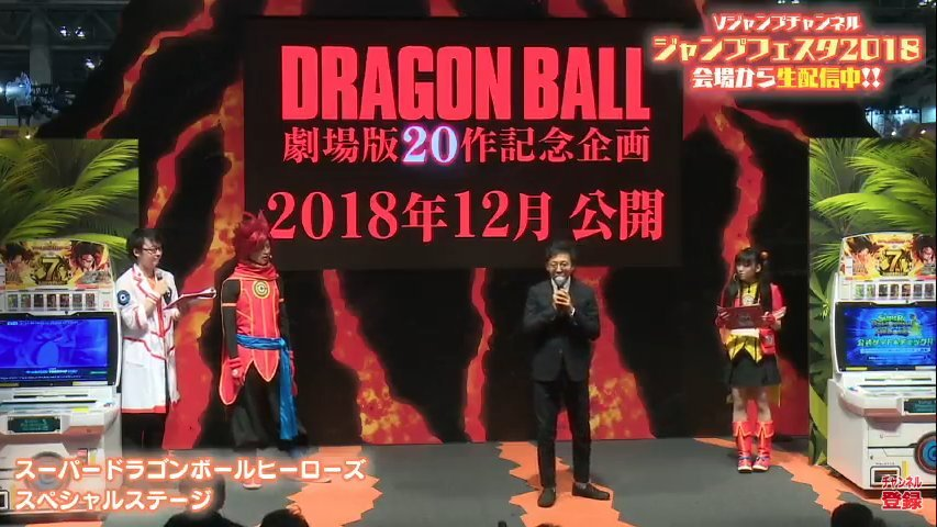 Dragon Ball terá novo filme