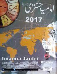 Imamia Jantri 2014 (pdf) Here