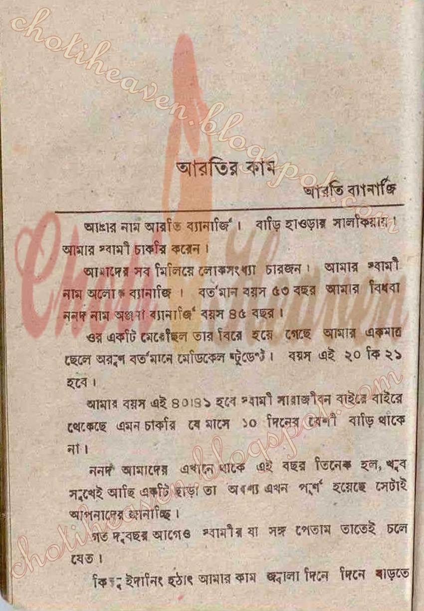 Bengali Panu Boi Pdf