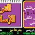 نماذج الفرض الكتابي الثاني في مادة التربية الإسلامية الخاصة بالدورة الثانية / الأسدس الثاني لمستوى السنة الثانية ابتدائي