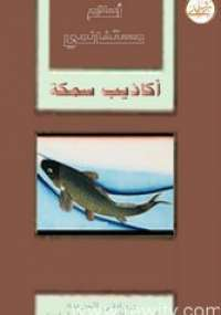 تحميل كتاب أكاذيب سمكة لـ أحلام مستغانمي