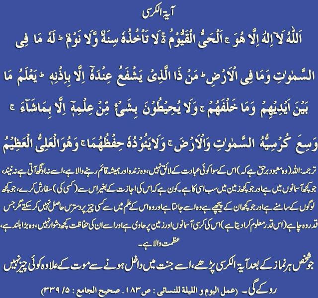 AYAT AL-KURSI WITH URDU TRANSLATION at www.zainsbaba.com