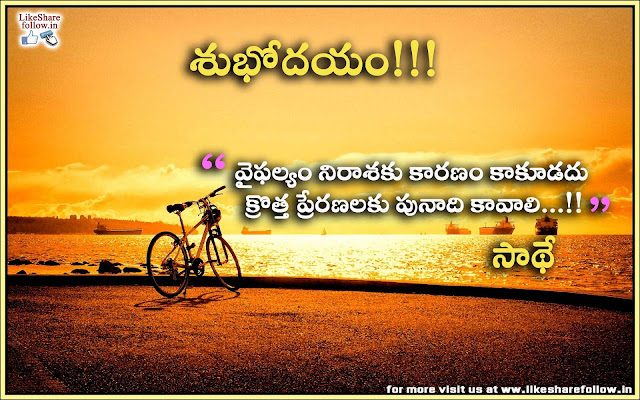 Best Telugu Good morning Quotes messages