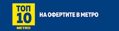 https://www.metro.bg/metro-offers/top-offers