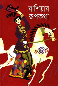 Rashiar rupkatha ebook