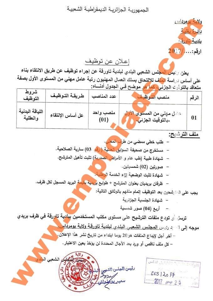 اعلان مسابقة توظيف ببلدية تاورقة ولاية بومرداس ديسمبر 2017