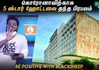 COVID 19 | Be Positive with Blacksheep | Blacksheep