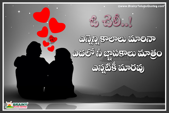 Beautiful Telugu All Top Love Quotations With Love Hd Wallpapers