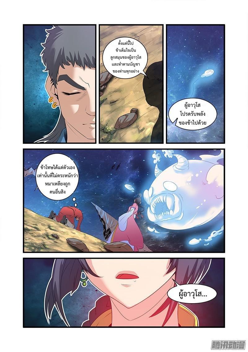 อ่านการ์ตูน Xian Ni 58 ภาพที่ 23