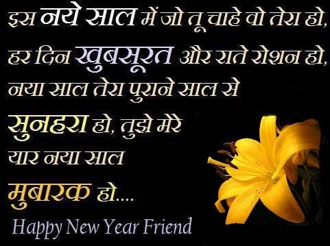 New Year Hindi  2018 Shayari
