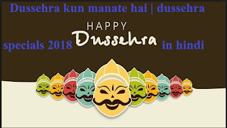 Dussehra kun manate hai | dussehra specials 2018 in hindi