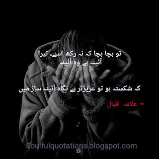 Tu bacha bacha kar na rak isy Allama Iqbal poetry