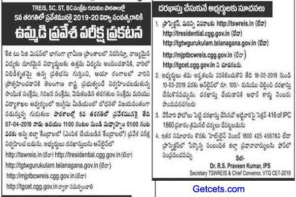 TS Gurukul cet 2020 application form, TGCET (ts gurukulam schools)