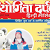 Download Pratiyogita Darpan April 2018 PDF in Hindi
