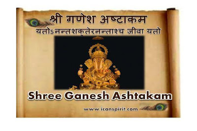 Ganesha Ashtakam Lyrics